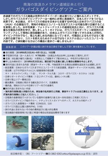 ◆ダイビングツアーチラシ2.jpg